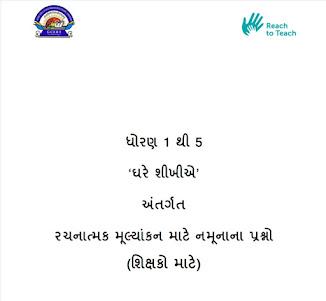 Std 1 To 5 Rachanatmak Mulyankan Mate Useful PDF