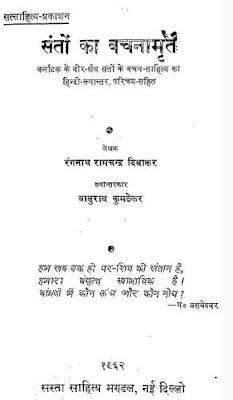 santon-ka-vachanamrit-rangnath-ramchandra-diwakar-संतों-का-वचनामृत-रंगनाथ-रामचंद्र-दिवाकर