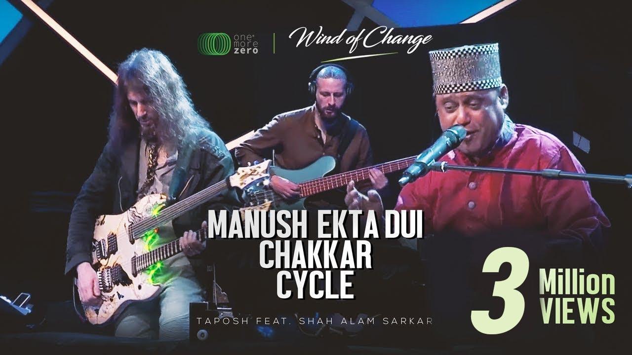 Manush Ekta Dui Chakkar Cycle Lyrics ( মানুষ একটা দুই চাকার সাইকেল ) - Baul Sangeet