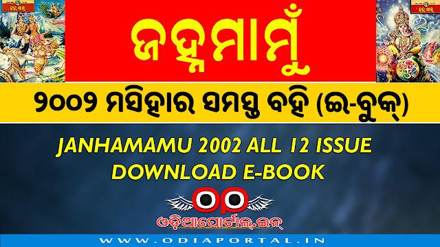 "Janhamamu (Odia) ""Year 2002"" All 12 Issue e-Magazine Download HQ PDF, download odia janhamamu pdfs, download chandamama oriya odiya pdfs,"