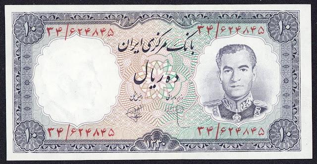 Iran 10 Rials banknote 1958 Mohammad Reza Shah Pahlavi