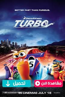 مشاهدة وتحميل فيلم تيربو الحلزون السريع Turbo 2013 مترجم