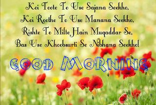 Good Morning Shayari In Hindi For Girlfriend Boyfriend