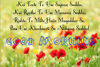 Alle Sprüche In Der Kategorie Good Morning Shayari Hindi For