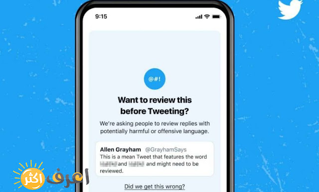 تحذيرات تويتر ضد التغريدات المسيئة وموعد التحديث الجديد لتطبيق تويتر