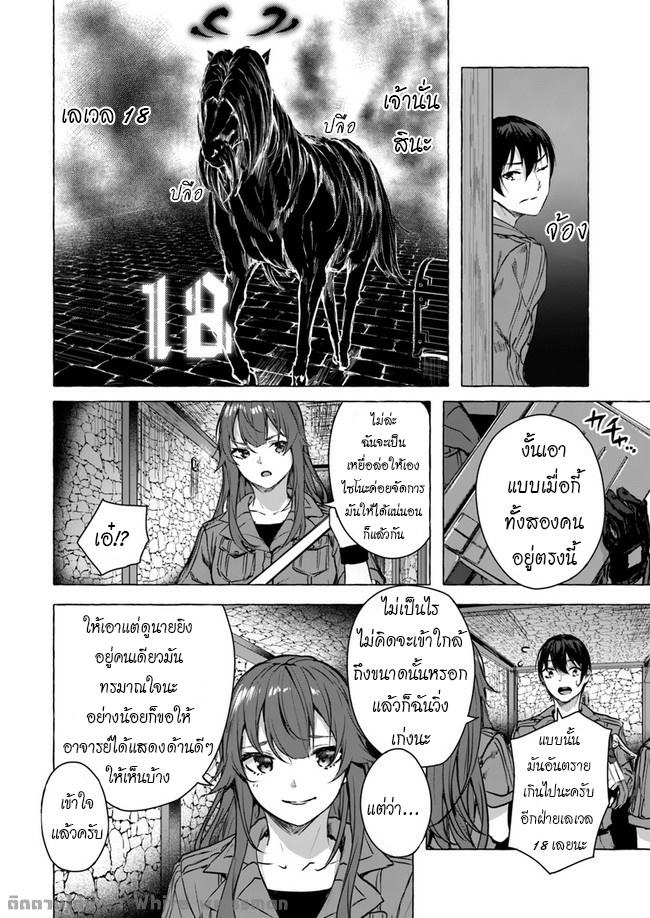 อ่านการ์ตูน Sex and Dungeon! ตอนที่ 14 หน้าที่ 5
