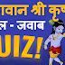 भगवान श्री कृष्ण (सवाल - जवाब) | Krishna Quiz Questions and Answers in Hindi