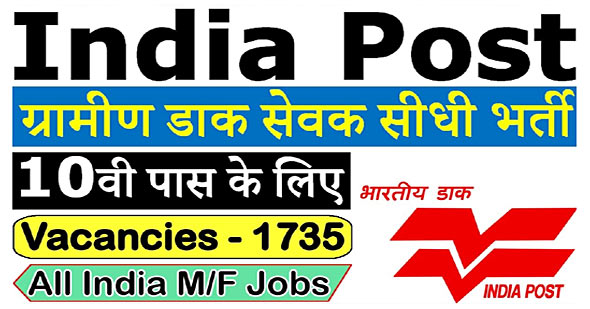 India Post Recruitment 2019