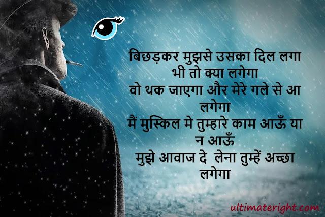 Amazing sad love💖 shayari in hindi