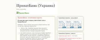 http://privatbank-ukraine.blogspot.com/