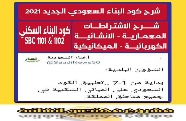 شرح تحديثات كود البناء السعودي السكني الجديد SBC 1101 & 1102 الاشتراطات المعمارية والانشائية والميكانيكية و الكهربائية بالكود السعودي الجديد 2021