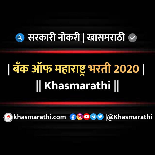 बँक ऑफ महाराष्ट्र भरती  2020।। नोकरी व करिअर ।।खासमराठी