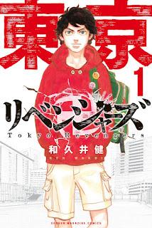 東京リベンジャーズ コミック 表紙 第1巻   花垣武道 東リベ 東卍   Tokyo Revengers Volumes