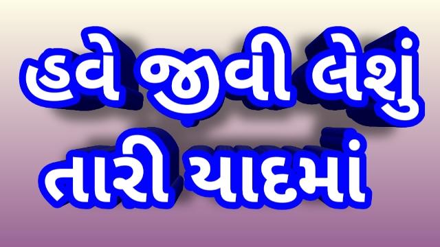 Have Jivi lesu tari yaad ma । Rohit thakor । New Gujarati Song For Lyrics