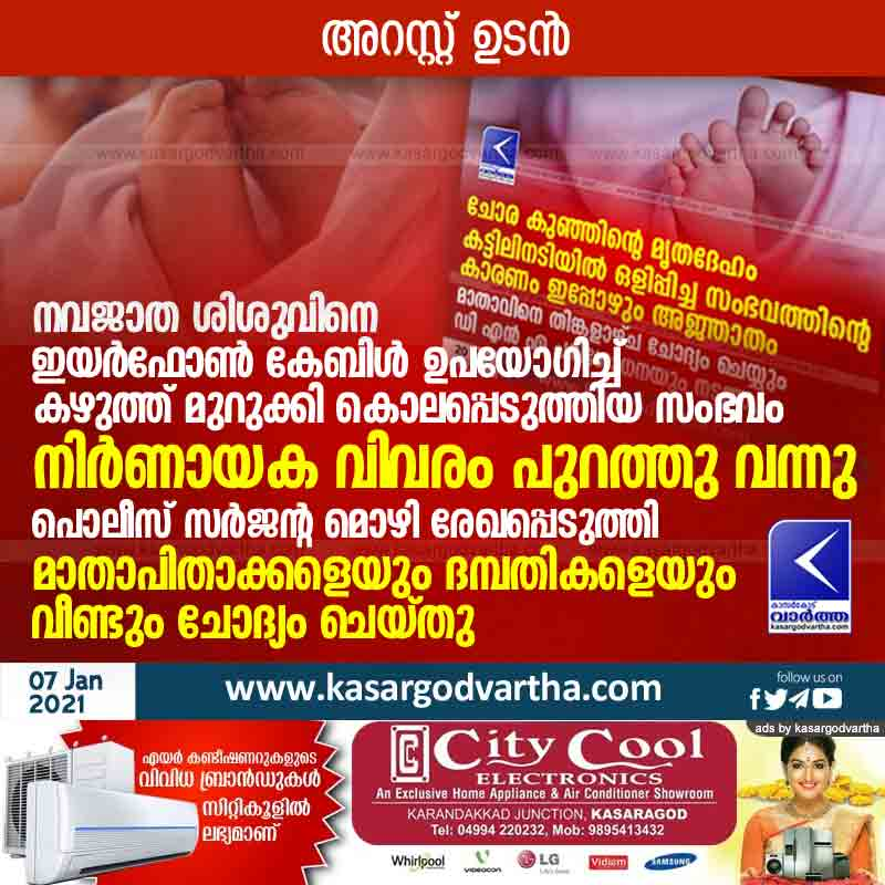 Kerala, News, Kasaragod, Badiyadukka, Baby, Death, Lab technician, Police, Case, Top-Headlines, Arrest, Newborn baby killed with an earphone cable; Police recorded the sergeant's statement; Parents and couple questioned again; Arrest soon.