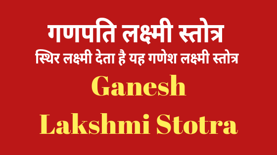 गणपति लक्ष्मी स्तोत्र | Ganesh Lakshmi Stotra |