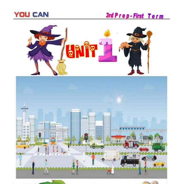كتاب You Can فى اللغة الانجليزية للصف الثالث الاعدادى ترم أول منهج جديد 2022