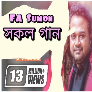 FA Sumon এর সকল নতুন অডিও গান লিরিক্স ডাউনলোড (Fa Sumon All Song download) Lyrical 2020