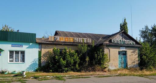 Новопідгородне. Закриті магазини