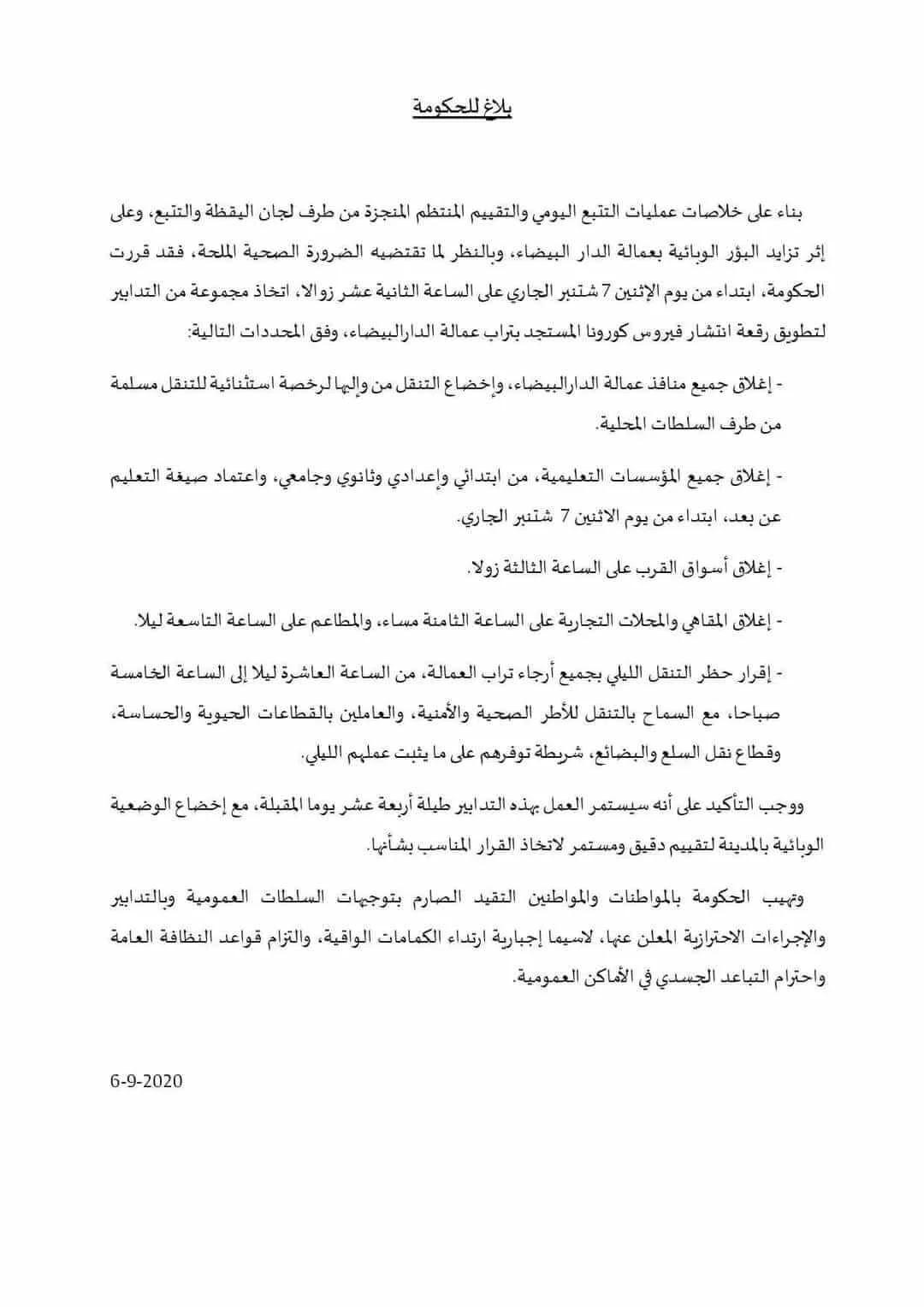 جامعة الحسن الثاني بالدار البيضاء : تأجيل امتحانات الدورة الربيعية برسم السنة الجامعية 2019-2020