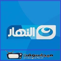 قناة النهار المصرية بث مباشر الان - Alnahar TV Live