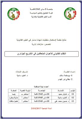 مذكرة ماستر: النظام القانوني للأعوان المتعاقدين في التشريع الجزائري PDF