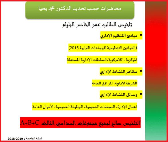 تحميل pdf : التنظيم الاداري (الدكتور محمد يحيى)