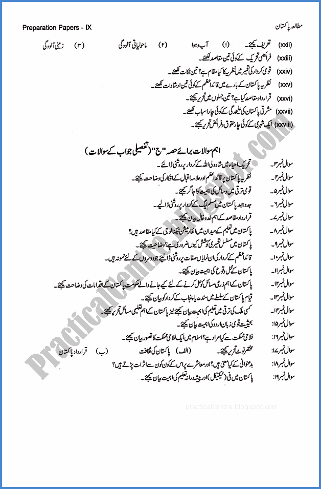 pak-studies-ix-adamjee-coaching-guess-paper-2019-science-group