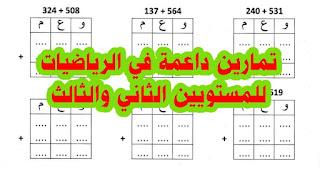 أنشطة داعمة في الرياضيات للمستويين الثاني والثالث ابتدائي