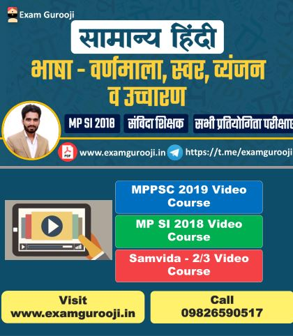 General Hindi: For all Competitive Examinations PDF