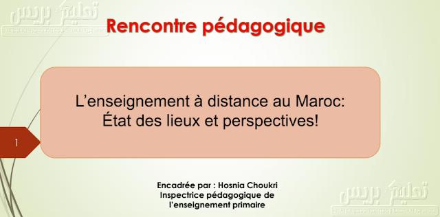 L'enseignement à distance au Maroc : État des lieux et perspectives!