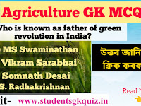 Agriculture Objective GK Questions and Answers