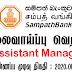 Vacancy In Sampath Bank