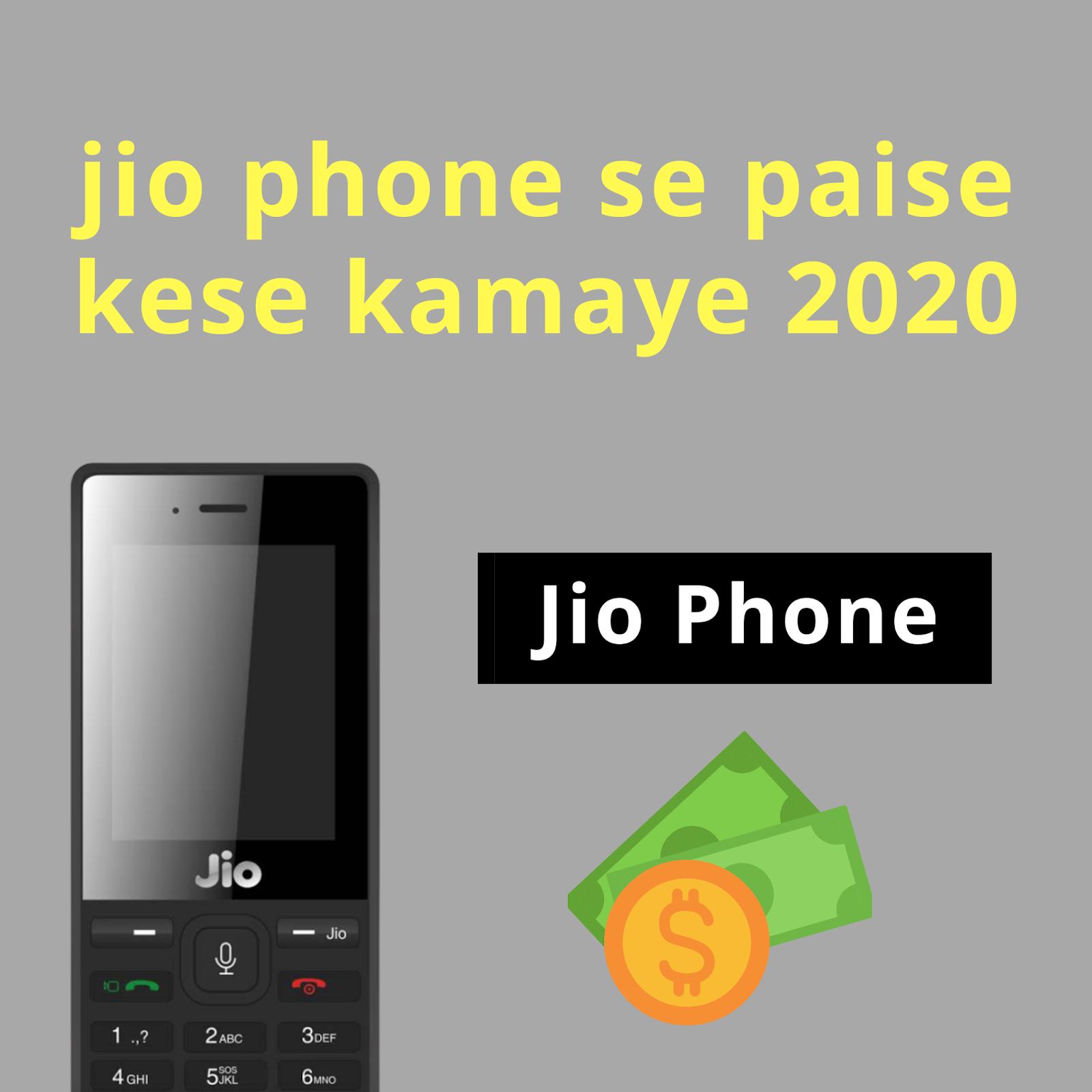jio phone se paise kese kamaye 2020