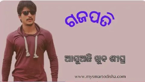 Gajapati Odia Movie Star Casts, Release Date, Trailer, Info, Song