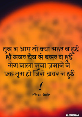 Hindi Shayari by Mirza Ghalib