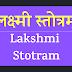 लक्ष्मी स्तोत्रम् | Lakshmi Stotram |