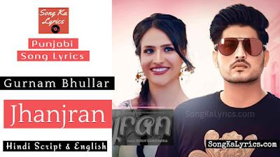 jhanjran-lyrics-gurnam-bhullar