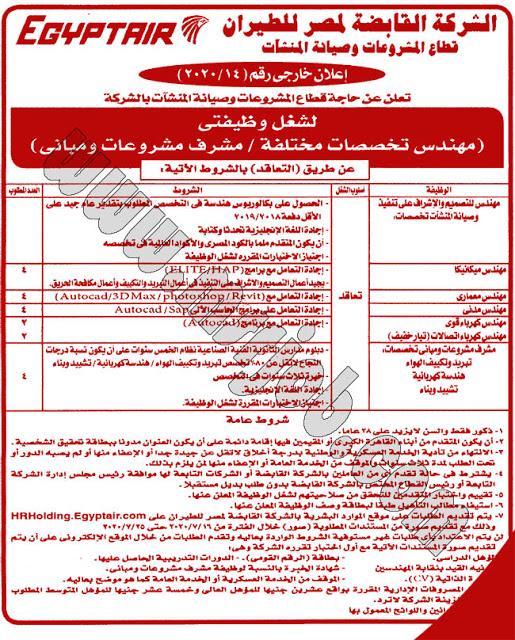 Egypt Air jobs
