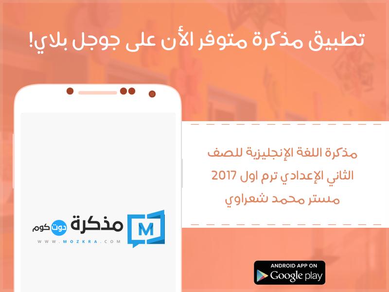 مذكرة اللغة الإنجليزية للصف الثاني الإعدادي ترم اول 2017 مستر محمد شعراوي