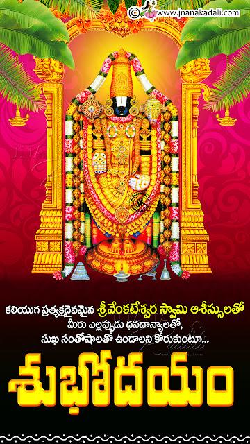 good morning quotes in telugu, bhakti quotes in telugu, lord balaji blessings on saturday