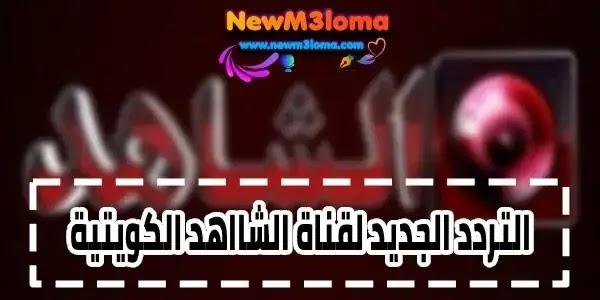 التردد الجديد لقناة الشاهد الكويتية 2021 نايل سات Alshahed Kuwait tv channel frequency