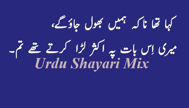 Kaha tha na | Urdu shayari | Bewafa shayari