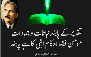 allama iqbal poetry in urdu for students pdf
