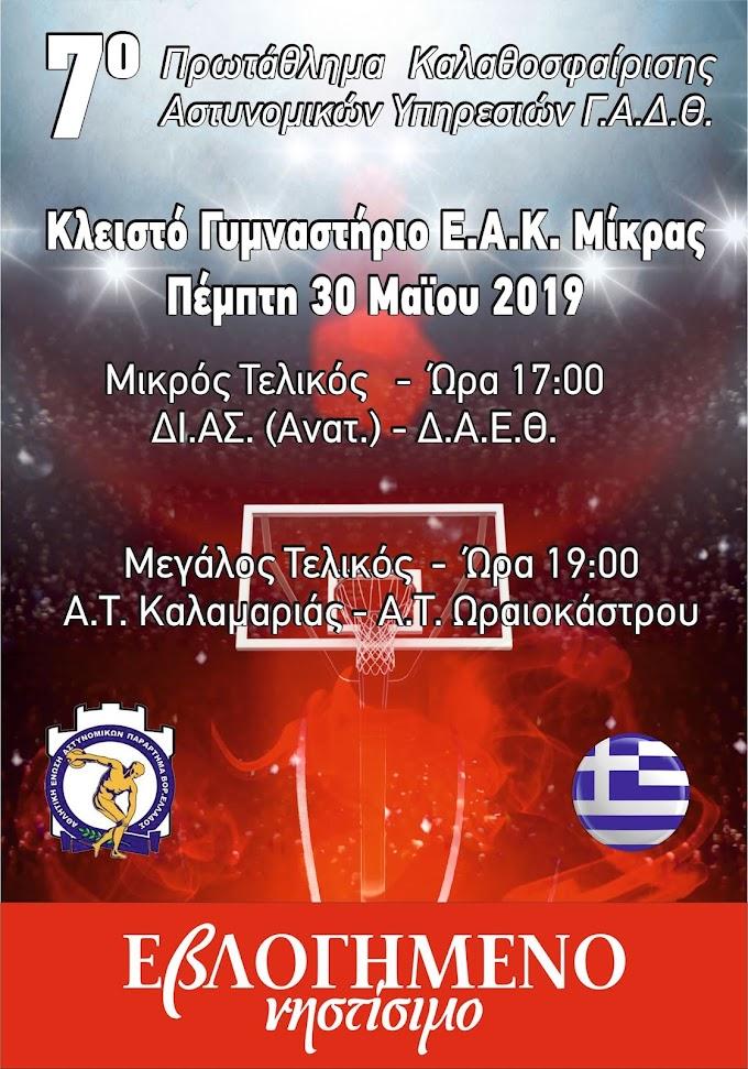 Σε ζωντανή μετάδοση σήμερα Πέμπτη ο μικρός και ο μεγάλος τελικός του 7ου Πρωταθλήματος Αστυνομικών Υπηρεσιών Θεσσαλονίκης