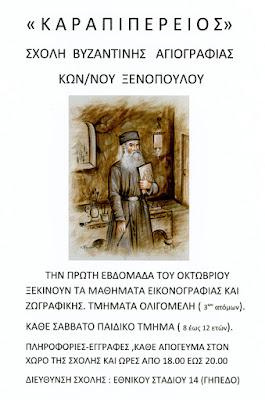 ΚΩΝΣΤΑΝΤΙΝΟΣ ΞΕΝΟΠΟΥΛΟΣ