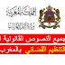 تحميل جميع النصوص القانونية المتعلقة بالتنظيم القضائي  بالمغرب  pdf