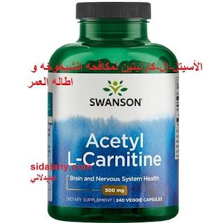 1- معايير اختيار ادويه اطاله العمر 2- ما هي أهم عقاقير تمديد الحياة؟ 3- هرمون النمو البشري الاصطناعي 4- بيراسيتام PIRACETAM 5- ديهيدرو إيبي اندروستيرون dehydroepiandrosterone (DHEA supplements) 6- فينبوستين vinpocetine و هايدرجين HYDERGINE 7- سنتروفينوكسين CENTROPHENOXINE 8- فسفاتيديل سيرين PHOSPHATIDYLSERINE 9- ديبرينيل DEPRENYL 10- الأسيتل-إل-كارنيتين ACETYL-L-CARNITINE  11- الميلاتونين مضاد للشيخوخة مضاد للشيخوخة في بيتك المضادة للشيخوخة ادوية مضادة للشيخوخة اطعمة مضادة للشيخوخة اعشاب مضادة للشيخوخة كريمات مضادة للشيخوخة حبوب مضادة للشيخوخة فيتامينات مضادة للشيخوخة كريم مضاد للشيخوخة للرجال مضاد الشيخوخة اطالة العمر اسباب اطالة العمر ما هي إطالة العمر مشروب لإطالة العمر لإطالة العمر نظام غذائي لإطالة العمر كيف اطالة العمر علاج اطالة العمر علماء اطالة العمر طرق اطالة العمر طريقة اطالة العمر تجارب اطالة العمر الدعاء باطالة العمر ادوية مضادة للشيخوخة, ادوية لاطاله العمر, بيراسيتام, DHEA, فينبوستين, فينبوستين, ديبرينيل, الميلاتونين,