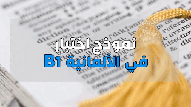 نموذج امتحان b1 2020