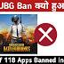 PUBG Ban क्यों हुआ? 118 Apps List banned in India